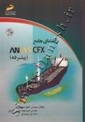 راهنمای جامع ANSYS CFX (پیشرفته)