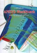 مدل سازی و تحلیل در ANSYS Workbench