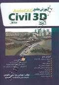 آموزش جامع Civil 3D 2014 جلد اول
