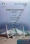 مرجع کامل آموزش نرم افزار Tekla Structures Xsteel (جلد دوم)