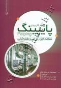 مرجع کاربردی پایپینگ - شناخت اجزاء، طراحی و نقشه کشی