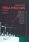 آموزش گام به کام نرم افزار Tekla Structure - به روش انجام پروژه