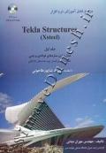 مرجع کامل آموزش نرم افزار Tekla Structures Xsteel (جلد اول)