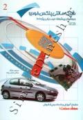 شبکه مالتی پلکس خودرو و روشهای پیشرفته عیب یابی پژو 206