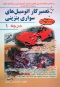 تعمیرکار اتومبیل های سواری بنزینی - درجه 1