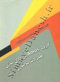 کاربرد AMOS در مدل سازی معادلات ساختاری