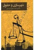 شهرسازی و حقوق جلد اول : کلیات حقوق شهری