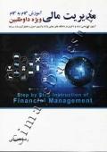 آموزش گام به گام مدیریت مالی (ویژه داوطلبین آزمون کارشناسی ارشد و دکتری)