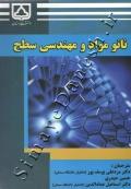 نانو مواد و مهندسی سطح