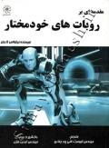 مقدمه ای بر روبات های خودمختار