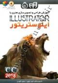 آموزش طراحی و تصویرسازی هنری با ILLUSTRATOR ایلوستریتور