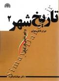 تاریخ شهر و شهرنشینی در ایران 2 - دوران قاجار و پهلوی