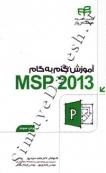 آموزش گام به گام MSP 2013