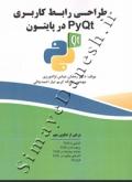 طراحی رابط کاربری PyQt در پایتون