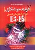 فرآیند جوشکاری قوس الکتریکی دستی E3 - E6