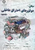 مبانی موتورهای احتراقی داخلی - جلد اول