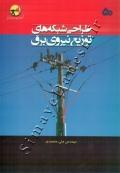 طراحی شبکه های توزیع نیروی برق