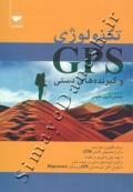 تکنولوژی GPS و گیرنده های دستی