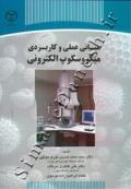 مبانی عملی و کاربردی میکروسکوپ الکترونی