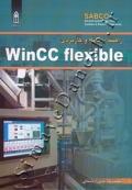 راهنمای کامل و کاربردی WinCC flexible
