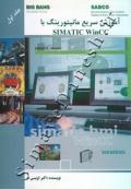 آموزش سریع مانیتورینگ با SIMATIC WinCC - جلد اول