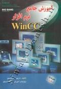 آموزش جامع نرم افزار WinCC