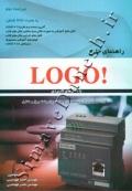 راهنمای جامع !LOGO - با مثال های کاربردی