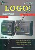 مرجع کامل !LOGO - سخت افزار و نرم افزار (ویرایش دوم)