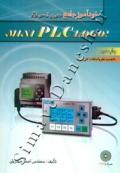 خودآموز جامع !mini PLC LOGO