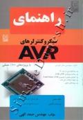 راهنمای میکروکنترلرهای AVR - با پروژه های 100٪ عملی