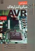 مرجع کامل میکروکنترلرهای AVR - ویرایش دوم