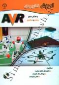 آموزش کاربردی AVR