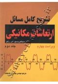 تشریح کامل مسائل ارتعاشات مکانیکی ( جلد دوم - ویراست چهارم )