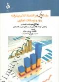 مقدمه ای بر اقتصاد کلان پیشرفته رشد و نوسانات تجاری - جلد دوم