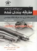 مرجع کامل تست های طبقه بندی شده ویژه مهندسین معماری (نظارت و اجرا)