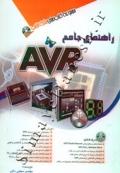 راهنمای جامع AVR - مثلث نارنجی