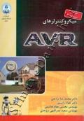 طراحی سیستم با میکروکنترلرهای AVR