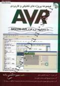 مجموعه پروژه های تکنیکی و کاربردی AVR - با محتوریت نرم افزار BASCOM-AVR