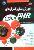 آموزش میکروکنترلرهای AVR به زبان C