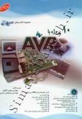 10 روژه با AVR - مجموعه کتاب های موج آبی