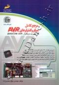 مرجع کامل میکروکنترلرهای AVR (با محوریت نرم افزار BASCOM AVR)