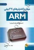 میکروکنترلرهای 32 بیتی ARM - ویرایش دوم