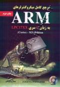 مرجع کامل میکروکنترلرهای ARM به زبان C سری LPC17XX ویرایش دوم