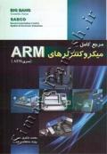 مرجع کاربردی میکروکنترلرهای ARM (سری AT91)