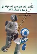 ساخت ربات های مسیر یاب حرفه ای با میکروکنترلر AVR