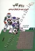 روبوکاپ - آموزش شبیه ساز فوتبال دو بعدی