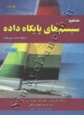 مفاهیم سیستم های پایگاه داده -  پایگاه داده پیشرفته ( جلد دوم ویراست ششم)