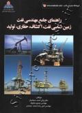راهنمای جامع مهندسی نفت (زمین شناسی نفت، اکتشاف، حفاری،تولید)