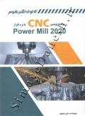 برنامه نویسی cnc  با نرم افزار power mill 2020