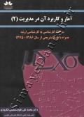 آمار و کاربرد آن در مدیریت (2)